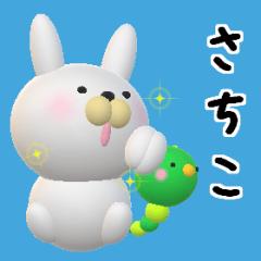 [LINEスタンプ] 【さちこ】が使う3D名前スタンプ