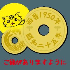 五円1950年(昭和25年)