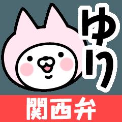 【ゆり】の関西弁の名前スタンプ