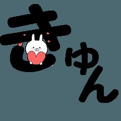 シンプルデカ文字(ちびうさぎ付)
