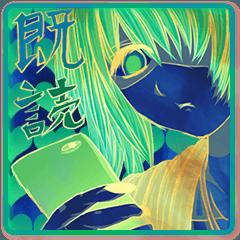 ゴシック女と骸骨ホストInfrared design