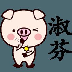 Name Sticker 001