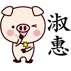 淑惠-名字Sticker