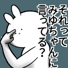 みゆちゃんが使うシュール名前スタンプ