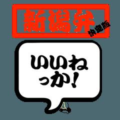 新潟弁【決定版】