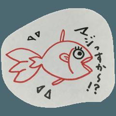 金魚のぷかちゃん