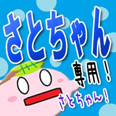★さとちゃん★専用(デカ文字)