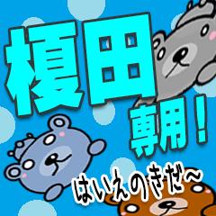 ★えのきだ★専用(デカ文字)
