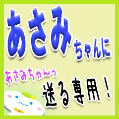 ★あさみちゃんに送る★専用(デカ文字)