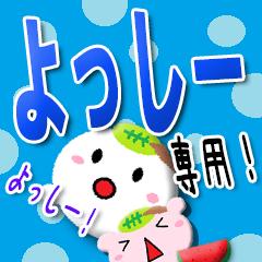 ★よっしー★専用!