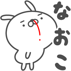 あおいぷん★なおこ★専用うさぎ☆鼻血
