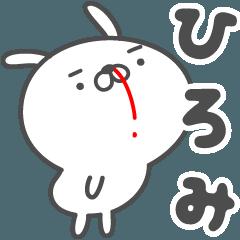 あおいぷん★ひろみ★専用うさぎ☆鼻血
