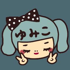 ◆ゆみこさんが毎日使える名前スタンプ◆