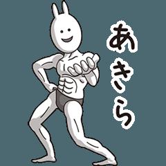 【あきら】動く筋肉うさぎ