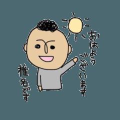 椎名スタンプ 2