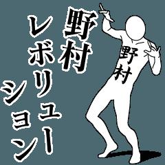野村レボリューション