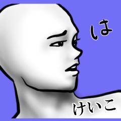 [LINEスタンプ] 【けいこ】が使う名前スタンプ40個