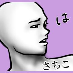 [LINEスタンプ] 【さちこ】が使う名前スタンプ40個