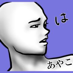 [LINEスタンプ] 【あやこ】が使う名前スタンプ40個