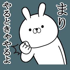 まりちゃんが使う面白い日常名前スタンプ