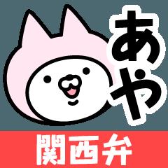 【あや】の関西弁の名前スタンプ
