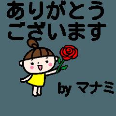 動く!!「まなみ」名前_タイプライター
