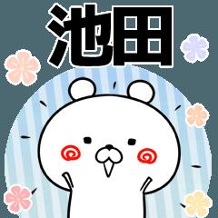 (40個入)池田の元気な敬語入り名前スタンプ