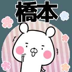 (40個入)橋本の元気な敬語入り名前スタンプ