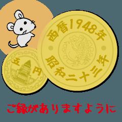 五円1948年(昭和23年)