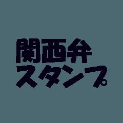 【その名も爆弾関西弁】