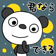 ふんわかパンダ9(ポジティブ編)