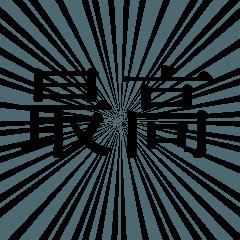 迫力!集中線付き文字スタンプ