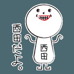 私の名前は西田です。