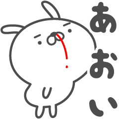 あおいぷん★あおい★専用うさぎ☆鼻血
