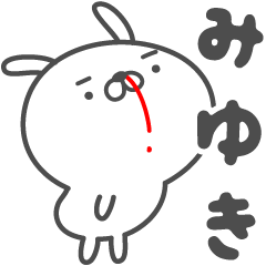 あおいぷん★みゆき★専用うさぎ☆鼻血