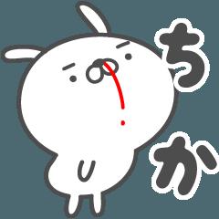 あおいぷん★ちか★専用うさぎ☆鼻血