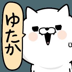 ★ゆたか★男の名前スタンプ