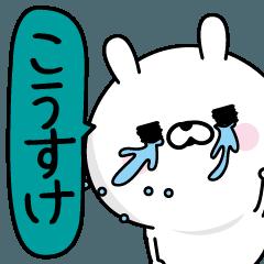★こうすけ★男の名前スタンプ