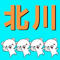 超★北川(きたがわ・きたかわ)なクマ