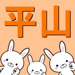 超★平山(ひらやま・へいざん)なウサギ