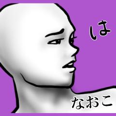 [LINEスタンプ] 【なおこ/ナオコ】が使う名前スタンプ40個