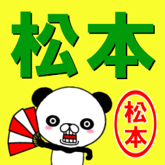 超★松本(まつもと・まつほん)なパンダ