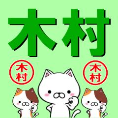 超★木村(きむら・こむら)なネコ