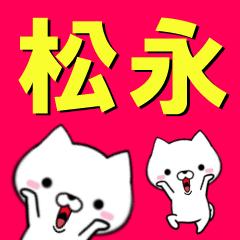 超★松永(まつなが・まつなか)なイヌ
