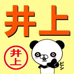 超★井上(いのうえ・いのえ・いかみ・いね)