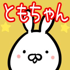 【ともちゃん】専用40個入☆名前スタンプ☆