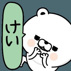 ★けい★男の名前スタンプ