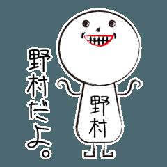 私の名前は野村です。