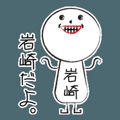 私の名前は岩崎です。