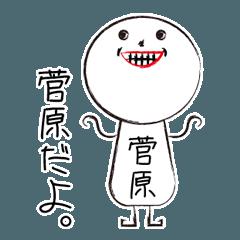 私の名前は菅原です。